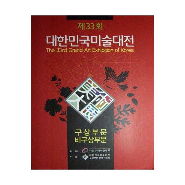 대한민국 미술대전(제33회-2014) 구상  비구상부문