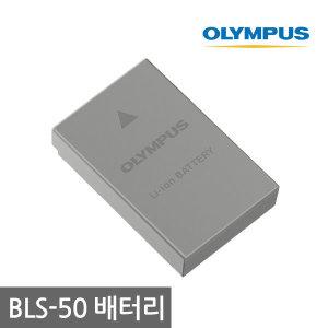 올림푸스정품 BLS-50 배터리/E-M10/STYLUS 1/E-PL6 7
