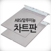ABS 알루미늄 병원용 차트판 챠트판 차트 챠트 A4용