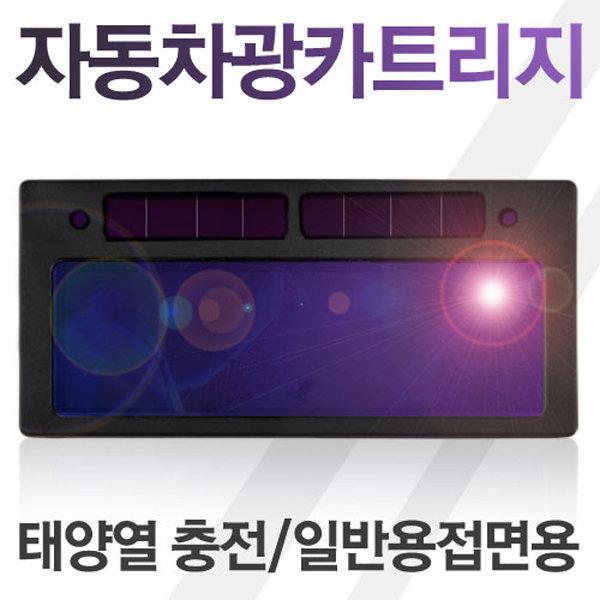 자동흑유리/자동차광카트리지/자동용접면/용접안경
