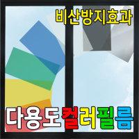썬팅필름 창문시트지/자외선차단/흠집방지/인테리어
