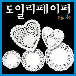 도일리페이퍼 200매/종이레이스/선물포장/만들기재료