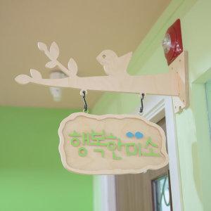 카페간판걸이 자작나무 간판걸이 어린이집간판걸이