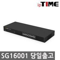 빠른배송 ipTIME 공인판매점 SG16001 16포트 기가허브