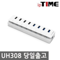 빠른배송 ipTIME 공인판매점 UH308 USB3.0