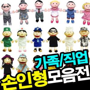 손인형모음/가족 직업구성/연극놀이/구연동화/역할극