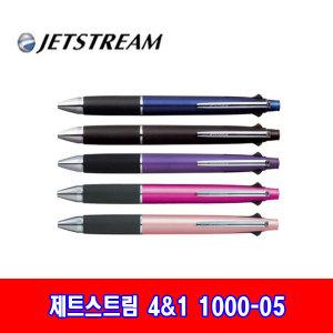 미쯔비시 uni 제트스트림 1000-0.5mm 4색볼펜+샤프