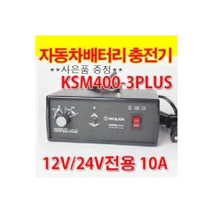 ksm400-3plus/자동차배터리충전기/연납충전기/사은품