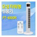 ���� FT-4000R Ÿ���ҳ�����¸��������ĵ���dz��