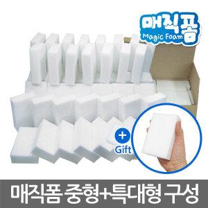 홈몬 매직폼 중형+특대형/매직 블럭 크리너 청소도구
