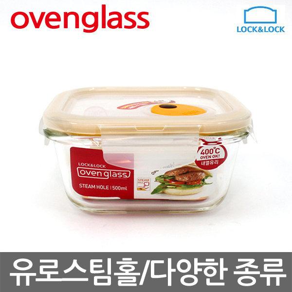 락앤락 오븐글라스 유로 스팀홀 /반찬통 이유식