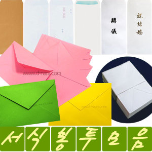 카드봉투/칼라봉투/한지봉투/편지봉투/상품권봉투