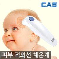카스 비접촉식 체온계 HB500 메모리기능 사물온도측정