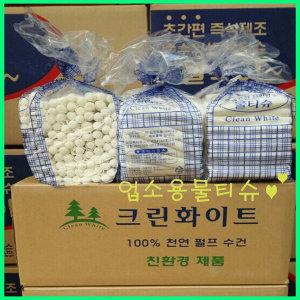 업소용 물티슈(덕용)50g1200매/일회용 식당용 물수건
