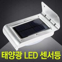 태양광16LED 센서등 태양광충전 동작감지 태양열 옥외