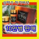 상락수 차가버섯100%추출분말(SD45g)/러시아산/가격