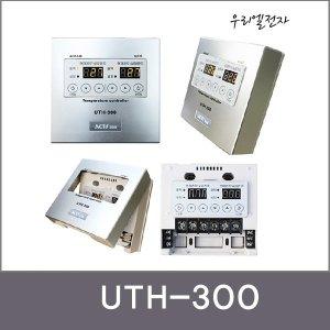 UTH-300/SV100 우리엘전자 7kw 2난방