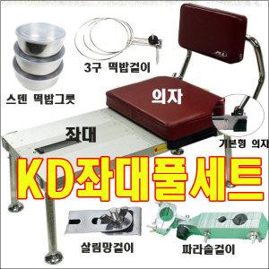 KD/소좌대.중좌대 풀세트/좌대+좌등받이(의자)+거치대