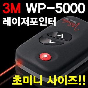 프리젠터 WP-5000 2.4G 무선 LED 레이저포인터