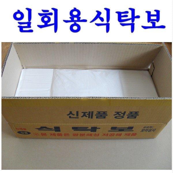 일회용식탁보 1box 300매 비닐식탁보 테이블보 식탁보