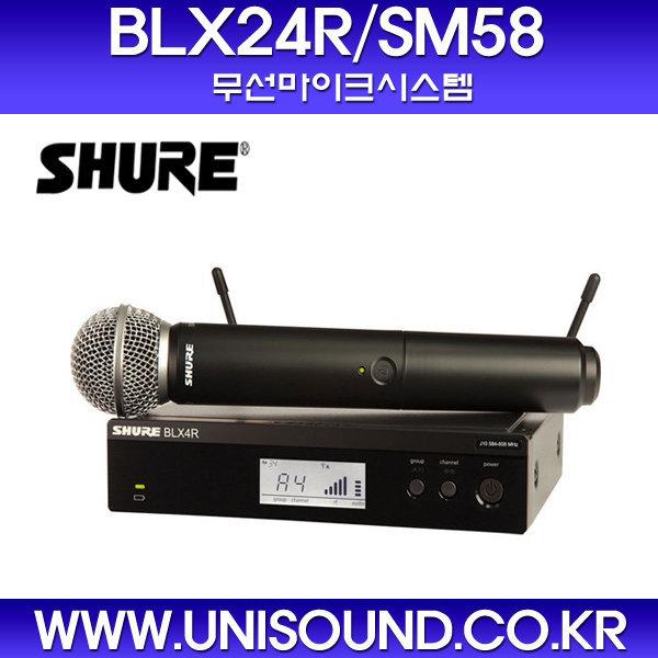 SHURE 슈어 BLX24RSM58 BLX24R SM58 무선마이크시스템