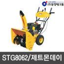 제트몬데이 자주식 제설기 8HP(STG8062)