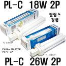 필립스/master/PL-C/2P/18W/26W/830/840/865/삼파장