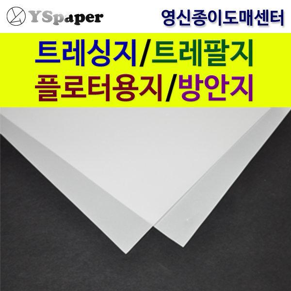 방안지/트레싱지/트레팔지/플로터/롤트레싱/모눈종이