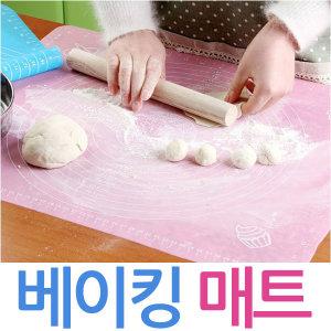 쿠킹매트/베이킹매트/빵만들기/실리콘/매트/메트