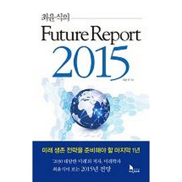 최윤식의 퓨처 리포트 2015 : 미래 생존 전략을 준비해야 할 마지막 1년