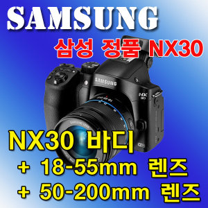 dn_공식정품_삼성 NX30 +18-55mm +50-200mm 더블킷_