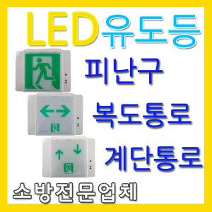 LED유도등/피난구유도등/통로유도등/계단통로유도등