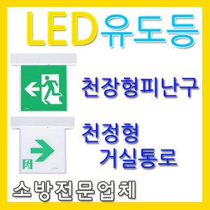 국산/LED유도등/피난구/천장형/통로/중형/양면/소화기
