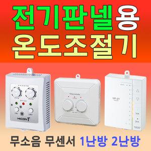 전기판넬자동온도조절기/디지털식/자동꺼짐타이머기능
