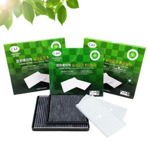 활성탄/맑은 항균 에어컨필터/향균필터 카니발 QM3