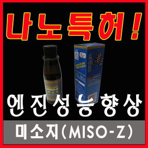 MISO-Z(미소지)/미소엔 엔진오일첨가제 나노특허소재