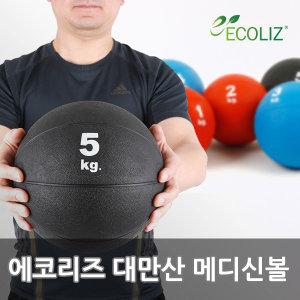 대만산  메디신볼 1kg/2kg/3kg/4kg/5kg/메디슨볼