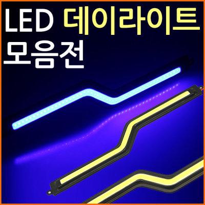 LED 데이라이트 바 면발광 전조등 안개등 자동차 카 - 옥션