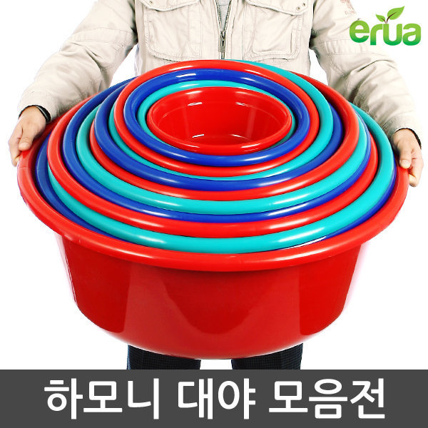 하모니 대야 플라스틱 다라이 김장 큰대야 아기목욕 - 옥션