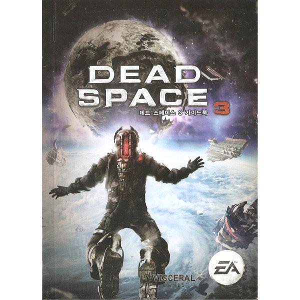 데드 스페이스3 가이드북(BOOK) (K중고)