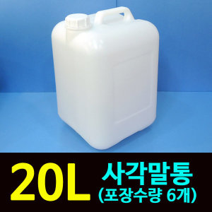 20L 말통 사각말통 증류수통 식품용기 폐액통 폐수통