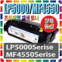 LP-5000/MF-4550 토너 LP-5000Serise MF-4550Serise