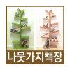베스타-나무모양책장/나뭇가지책장/원목책장
