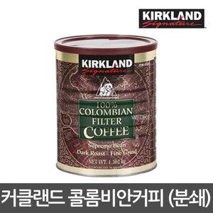 커클랜드 콜롬비안 슈프리모 커피 1.3kg  분쇄