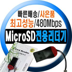 마이크로sd카드리더기 microsd usb 티플래쉬 자동인식