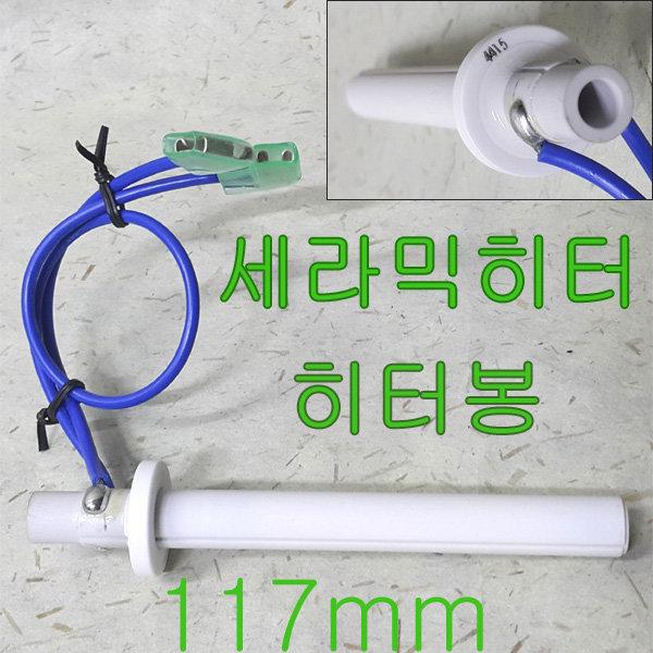 CERAMIC 세라믹히터 히터봉 동파방지 DC히터 열선
