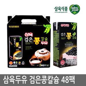 삼육두유 검은콩칼슘 48팩/부모님선물/칼슘두유