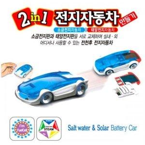 2in1전지자동차만들기/태양광+소금전지/JS-32061