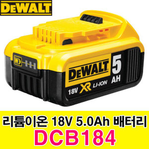 디월트18V XR 리튬이온 배터리/5.0Ah/DCB184