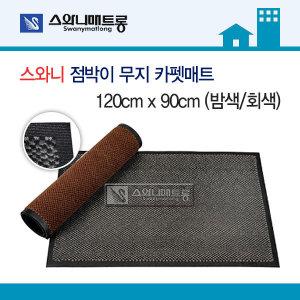 럭셔리현관매트/출입구매트/발매트/바닥매트/입구매트